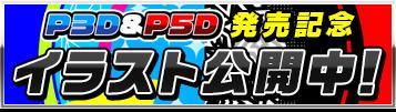 P3D&P5D 発売記念イラスト公開中!