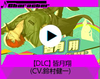 【DLC】皆月翔(CV.鈴村健一)