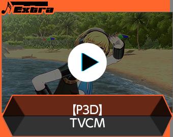 【P3D】TVCM