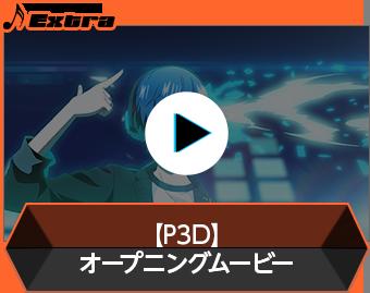 【P3D】オープニングムービー