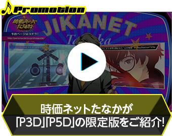 時価ネットたなかが「P3D」「P5D」の限定版をご紹介!