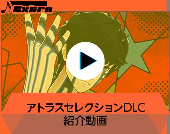 アトラスセレクションDLC 紹介動画