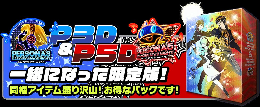 P3D×P5D 完全数量限定版 DANCING PACK