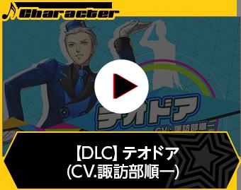 【DLC】テオドア(CV.諏訪部順一)