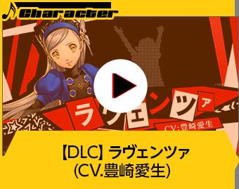 【DLC】ラヴェンツァ(CV.豊崎愛生)