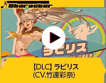 【DLC】ラビリス(CV.竹達彩奈)