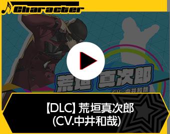 【DLC】荒垣真次郎(CV.中井和哉)