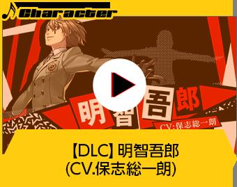 【DLC】明智五郎(CV.保志総一朗)