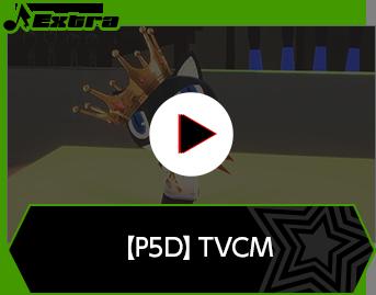 【P5D】TVCM