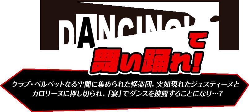 DANCING!で舞い踊れ!